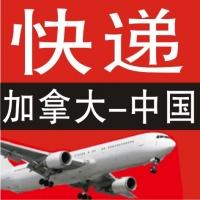 加拿大至中国快递