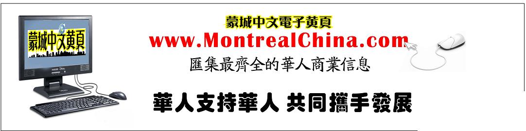 蒙城中文电子黄页